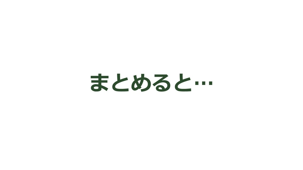 61 Confidential © 2020 LTS Inc. まとめると…