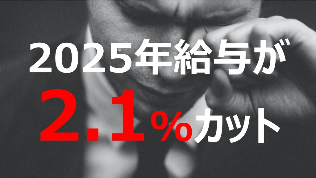 9 Confidential © 2020 LTS Inc. 2025年給与が 2.1%カット