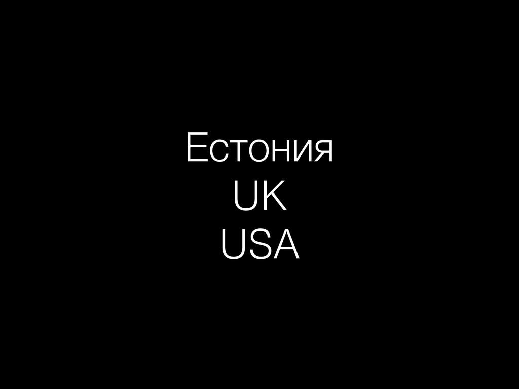 Естония UK USA