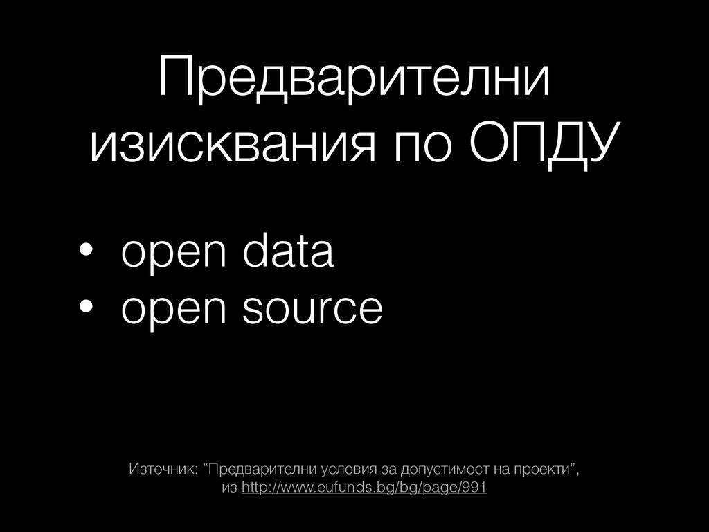 Предварителни изисквания по ОПДУ • open data • ...