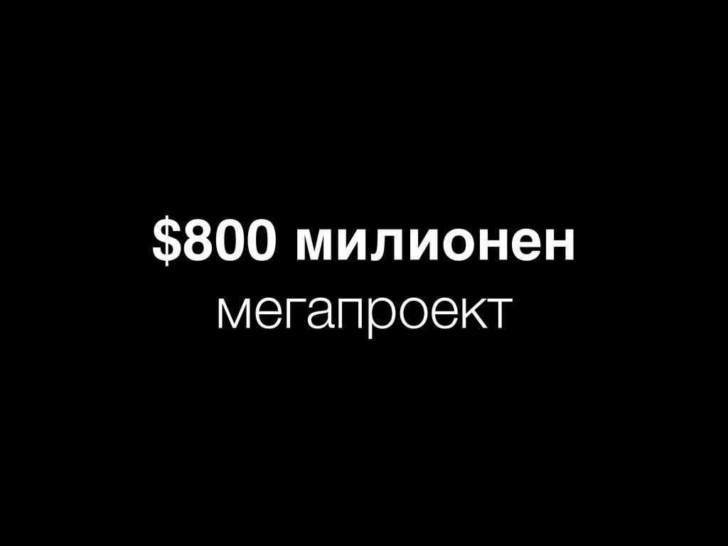 $800 милионен мегапроект
