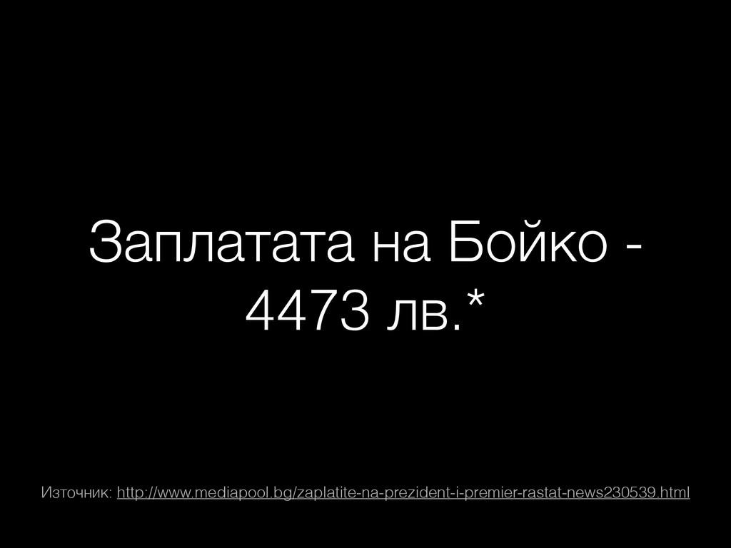 Заплатата на Бойко - 4473 лв.* Източник: http:/...