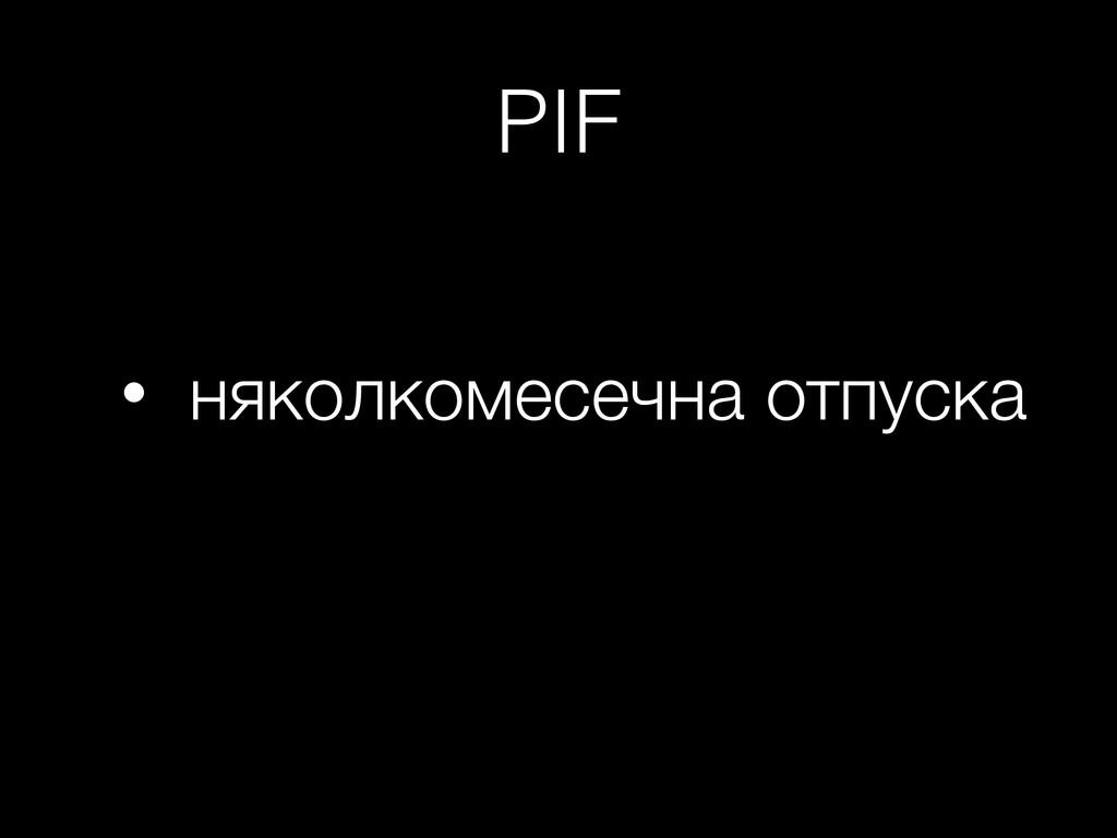 PIF • няколкомесечна отпуска