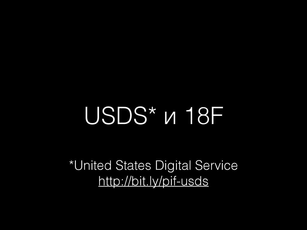 USDS* и 18F *United States Digital Service htt...