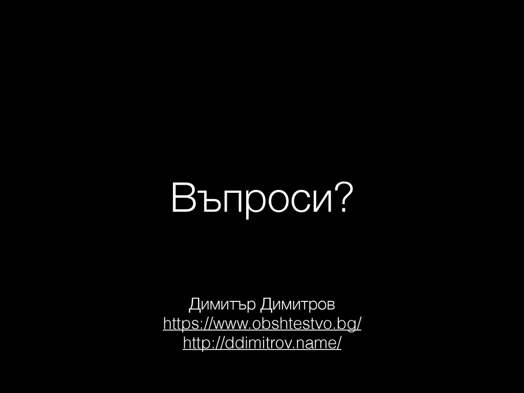 Въпроси? Димитър Димитров https://www.obshtestv...