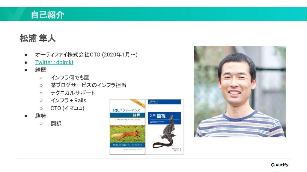 自己紹介 松浦 隼人 ● オーティファイ株式会社 CTO (2020年1月〜) ● Twitt...