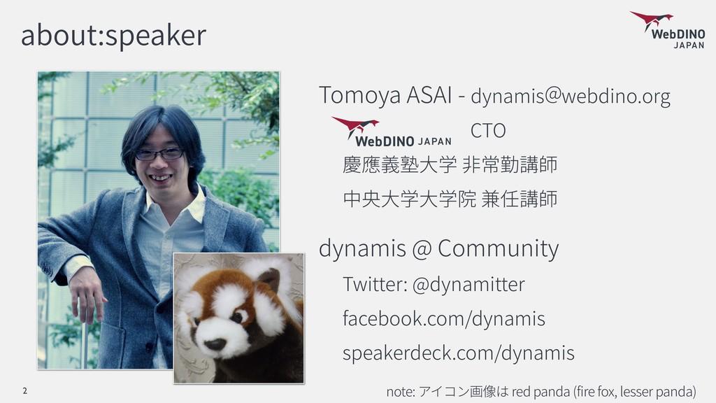 about:speaker Tomoya ASAI - dynamis webdino.org...