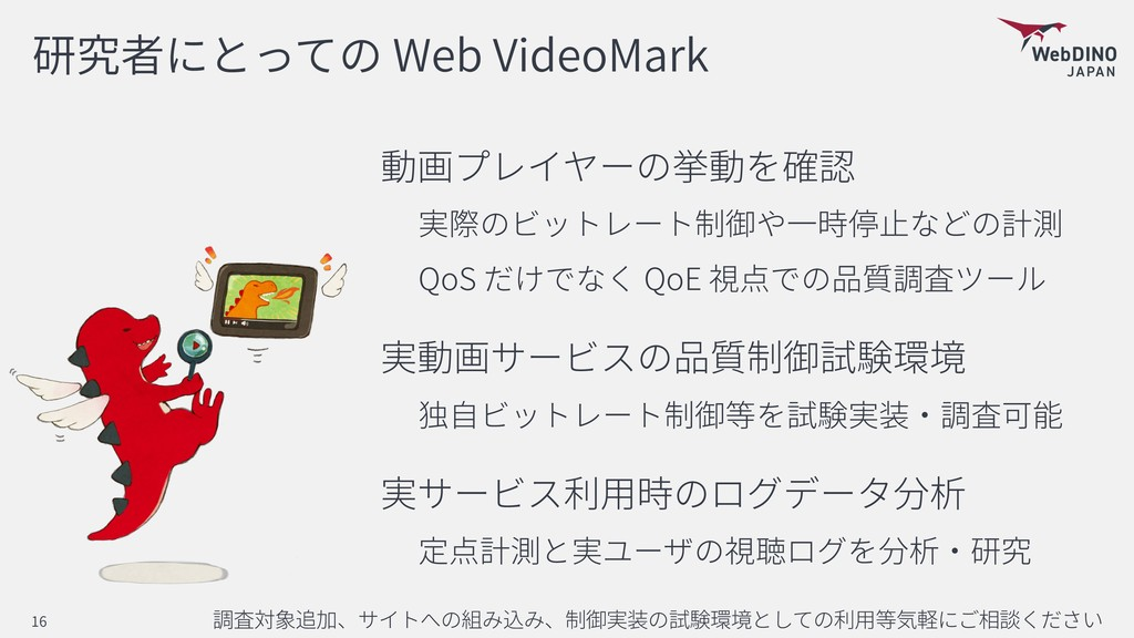 Web VideoMark QoS QoE 16