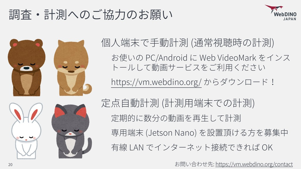 ( ) PC/Android Web VideoMark https://vm.webdino...