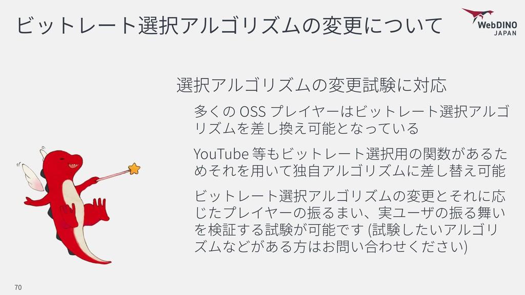 OSS YouTube ( ) 70