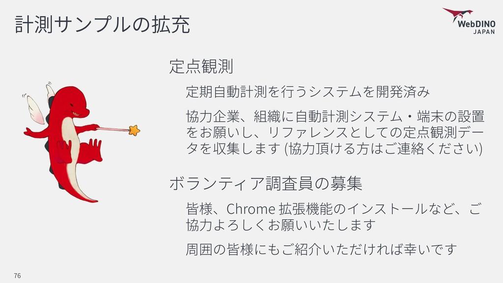 ( ) 較 Chrome 76