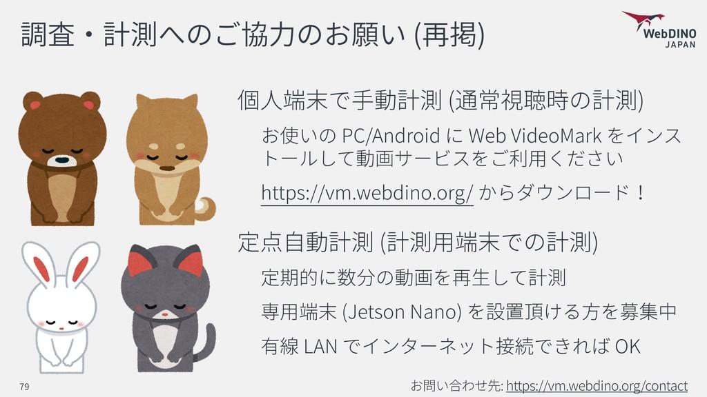 ( ) ( ) PC/Android Web VideoMark https://vm.web...