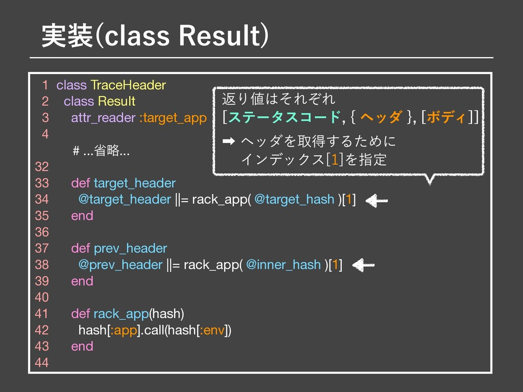 ࣮ DMBTT3FTVMU  1 class TraceHeader  2 class R...