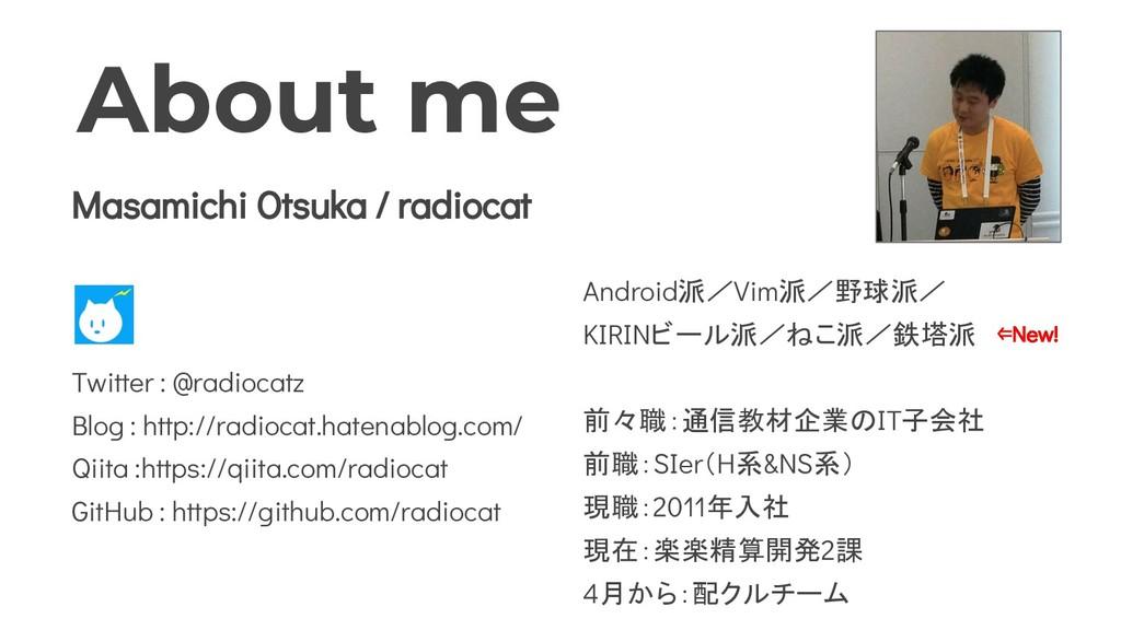 About me Masamichi Otsuka / radiocat Twitter : ...