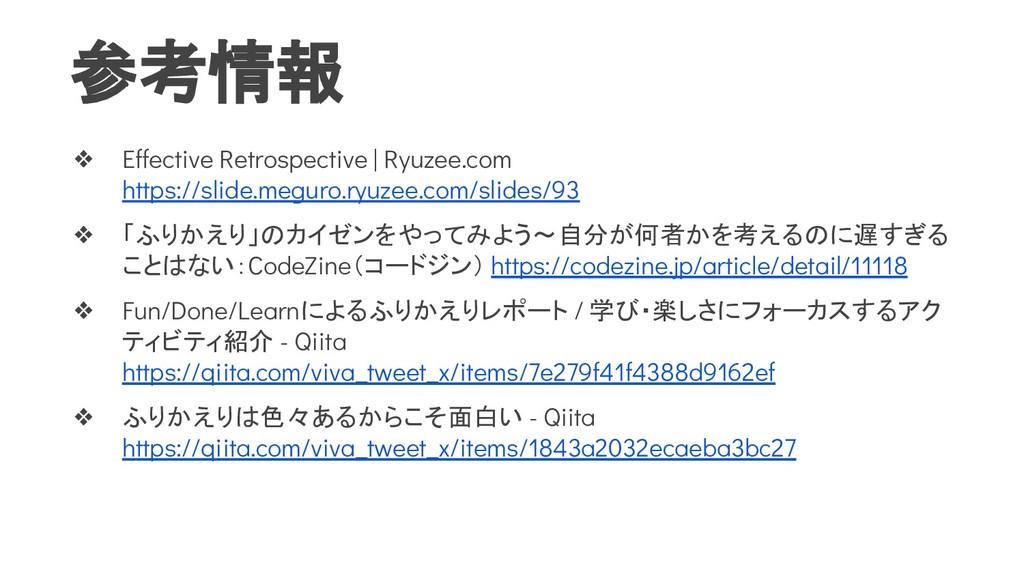 参考情報 ❖ Effective Retrospective | Ryuzee.com htt...