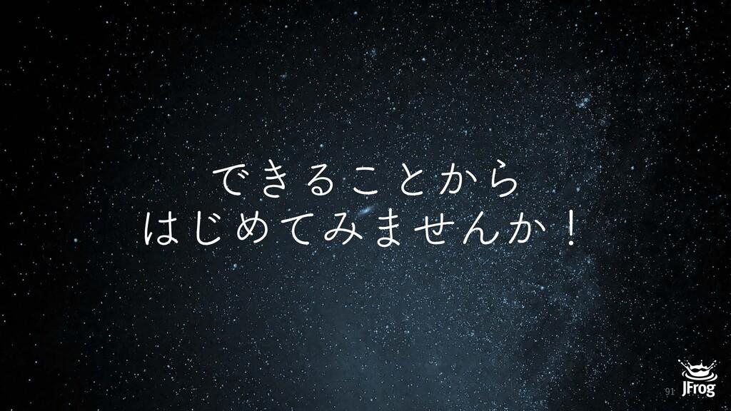 Ͱ͖Δ͜ͱ͔Β ͡ΊͯΈ·ͤΜ͔ʂ 91