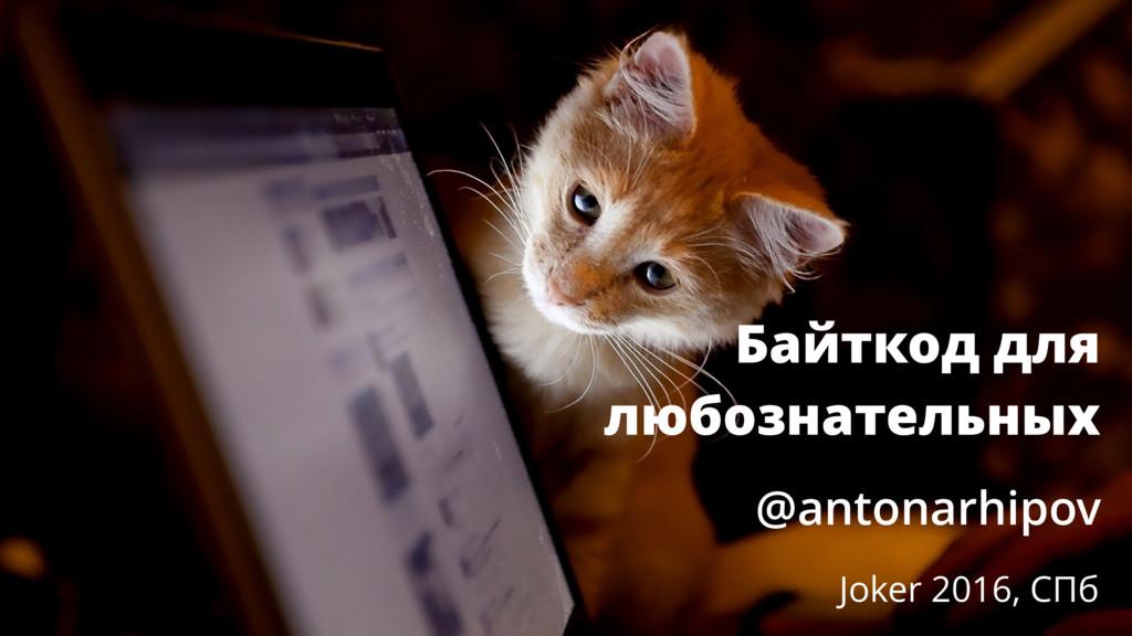 Байткод для любознательных @antonarhipov Joker ...