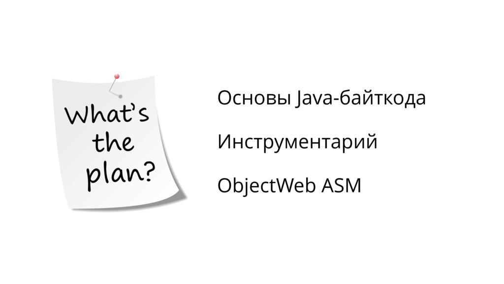 Основы Java-байткода Инструментарий ObjectWeb A...