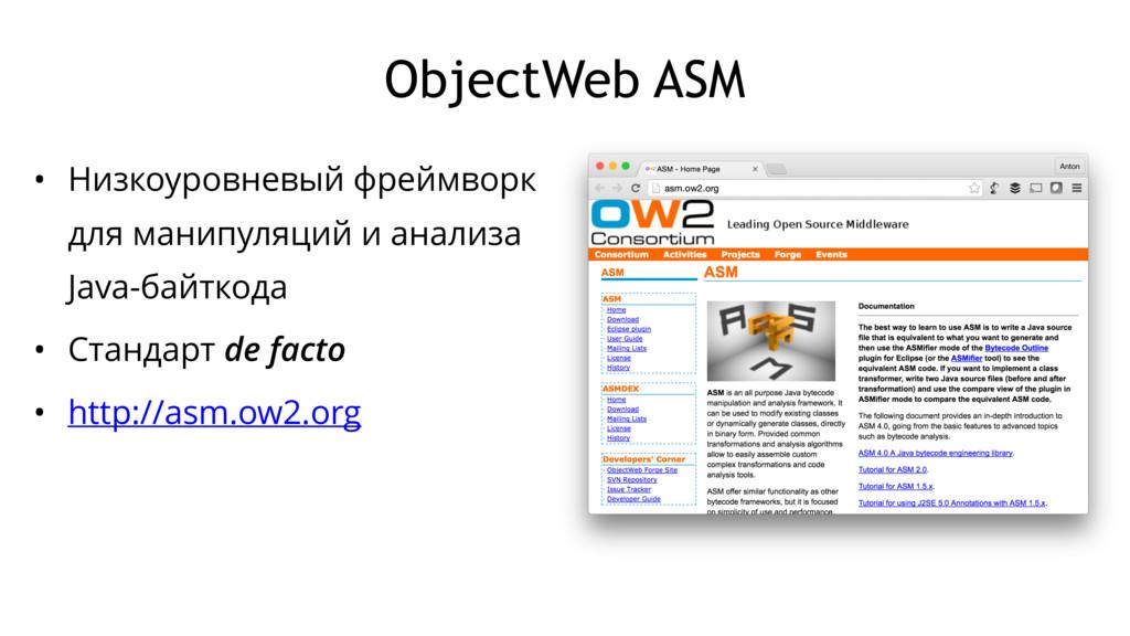 ObjectWeb ASM • Низкоуровневый фреймворк для ма...