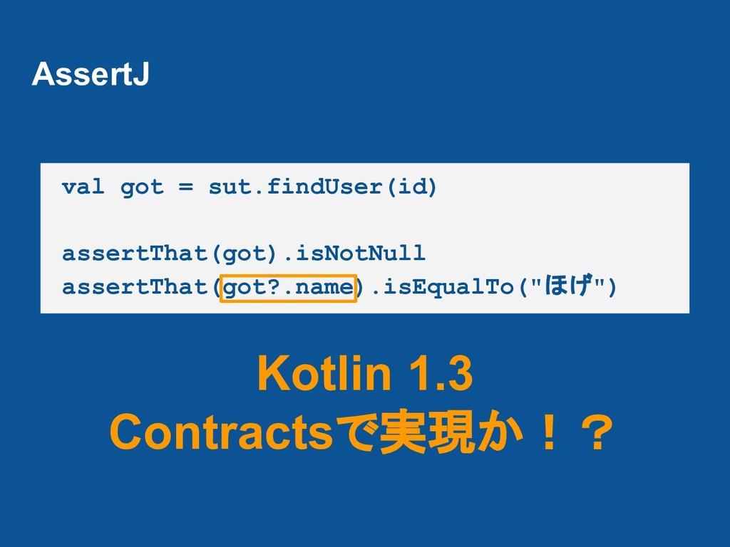 AssertJ val got = sut.findUser(id) assertThat(g...