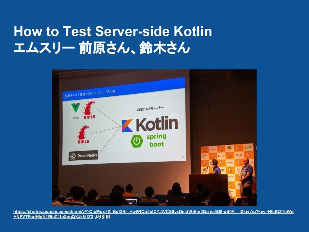 How to Test Server-side Kotlin エムスリー 前原さん、鈴木さん ...