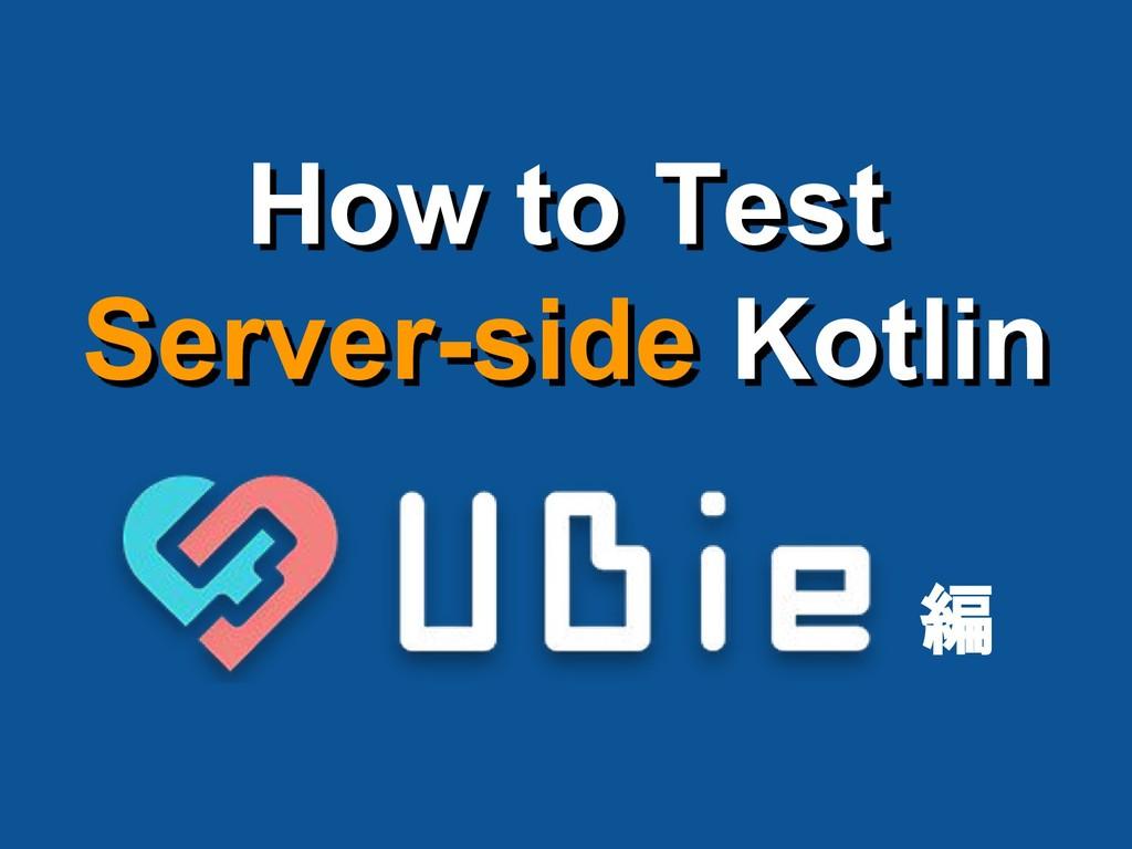 How to Test Server-side Kotlin 編