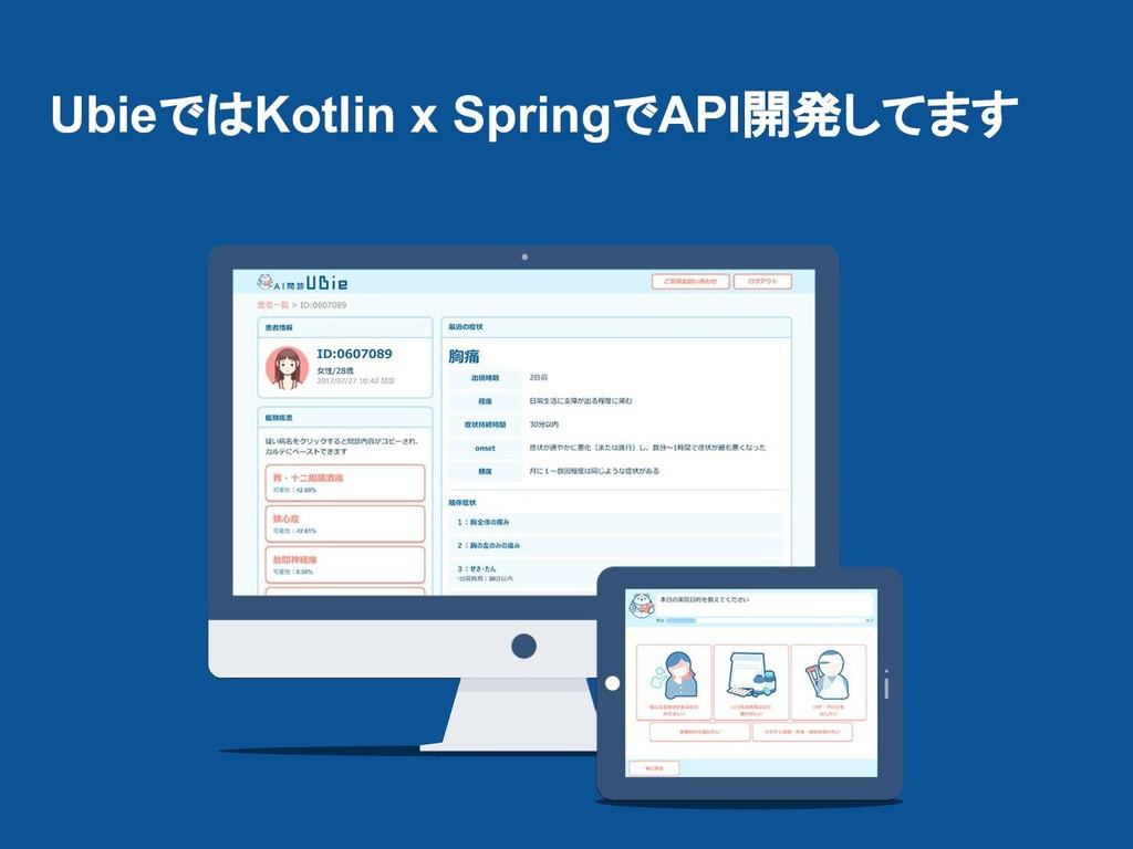 UbieではKotlin x SpringでAPI開発してます