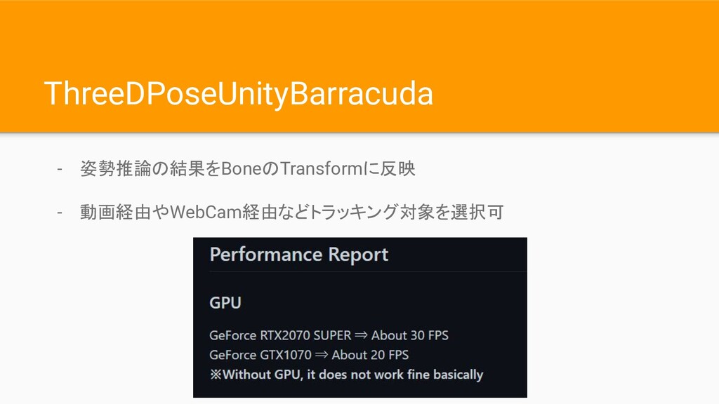 ThreeDPoseUnityBarracuda - 姿勢推論の結果をBoneのTransfo...