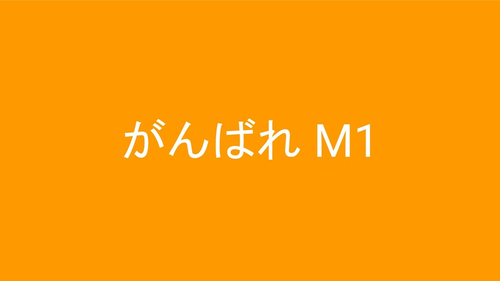 がんばれ M1