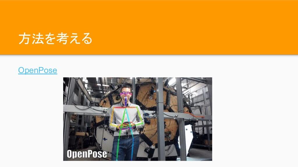 方法を考える OpenPose