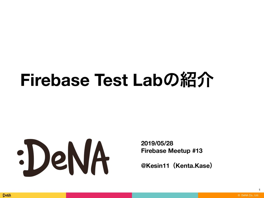 © DeNA Co., Ltd. 2019/05/28 Firebase Meetup #13...