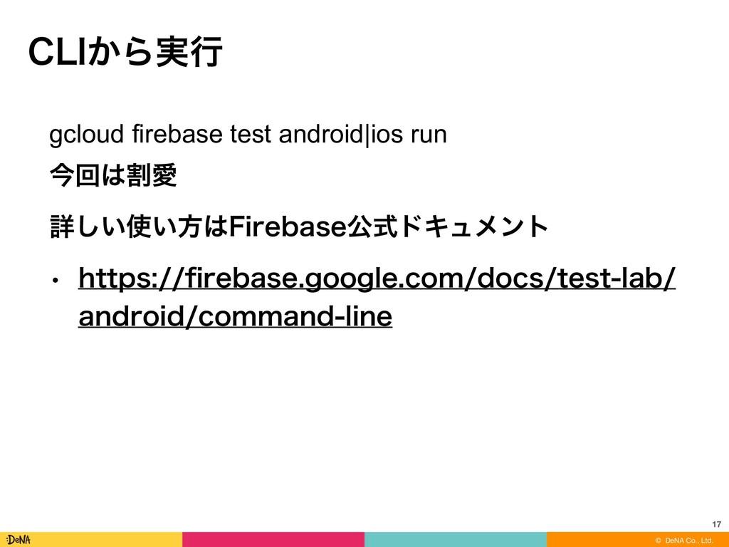 © DeNA Co., Ltd. $-*͔Β࣮ߦ gcloud firebase test a...