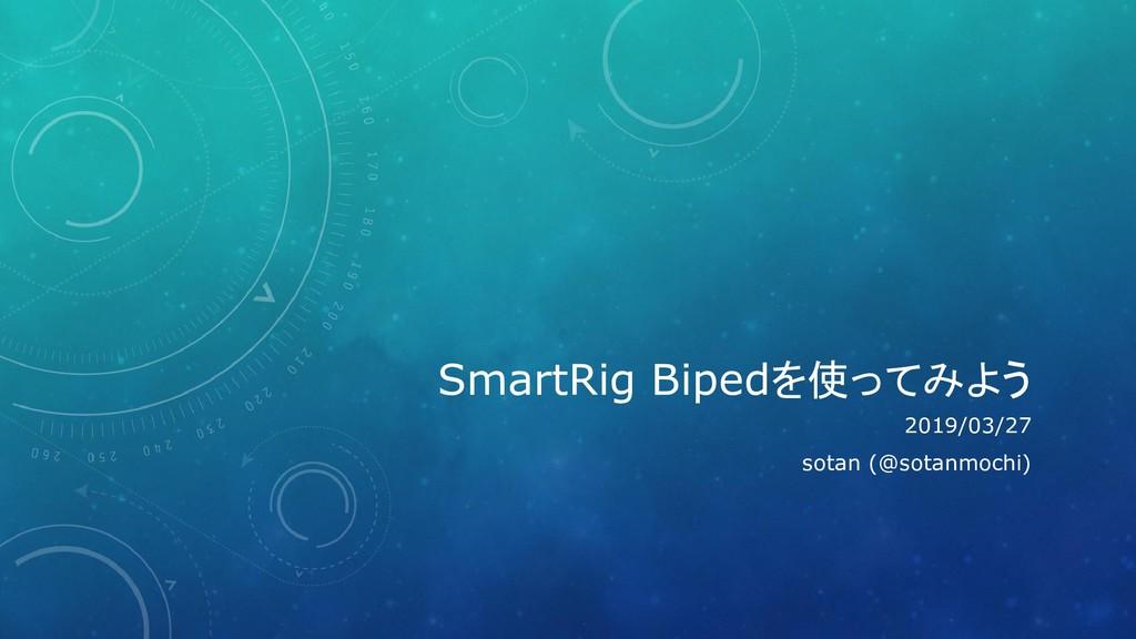 SmartRig Bipedを使ってみよう 2019/03/27 sotan (@sotanm...