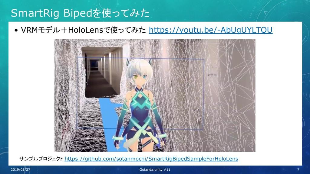 SmartRig Bipedを使ってみた • VRMモデル+HoloLensで使ってみた ht...
