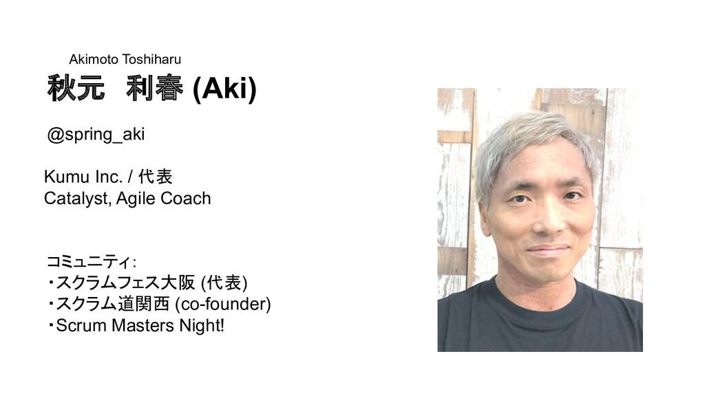 秋元 利春 (Aki) Akimoto Toshiharu @spring_aki Kumu ...