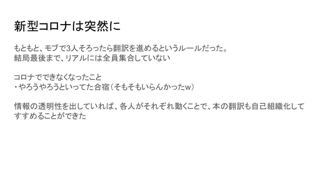新型コロナは突然に もともと、モブで3人そろったら翻訳を進めるというルールだった。 結局最後ま...
