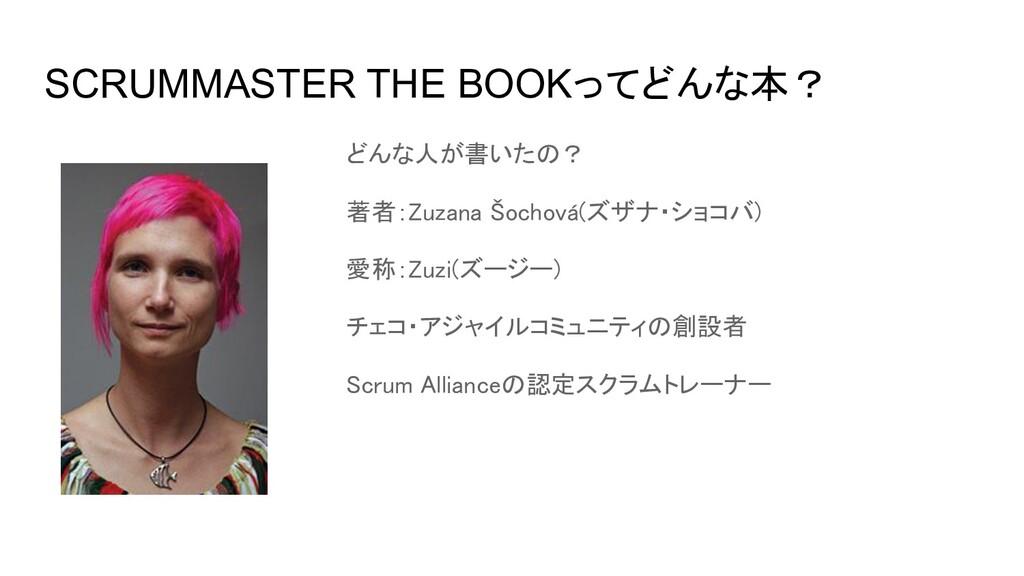 SCRUMMASTER THE BOOKってどんな本? どんな人が書いたの? 著者:Zuza...