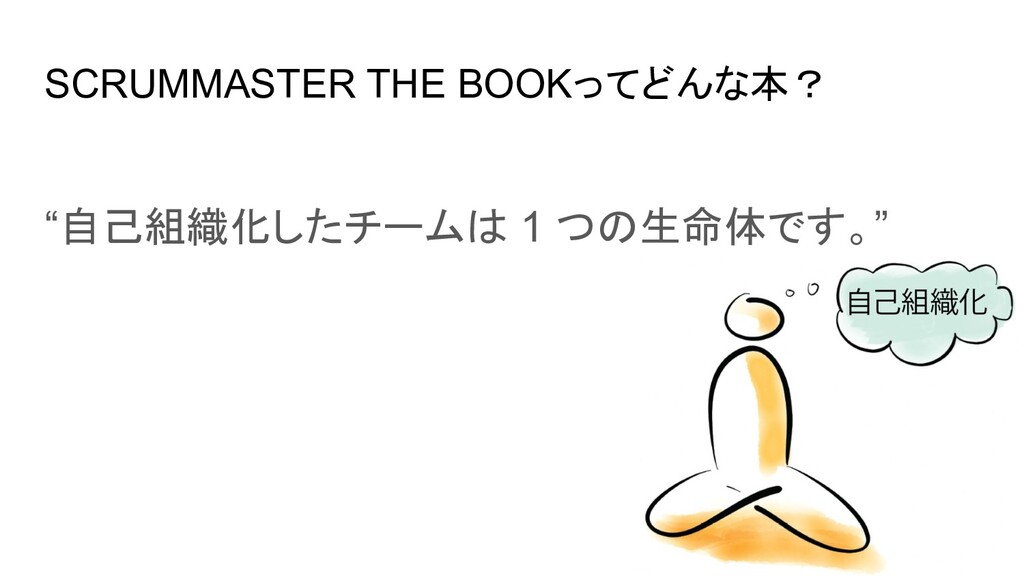"SCRUMMASTER THE BOOKってどんな本? ""自己組織化したチームは 1 つの生命..."
