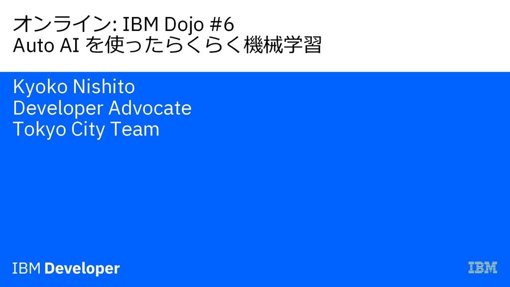 オンライン: IBM Dojo #6 Auto AI を使ったらくらく機械学習 Kyoko N...