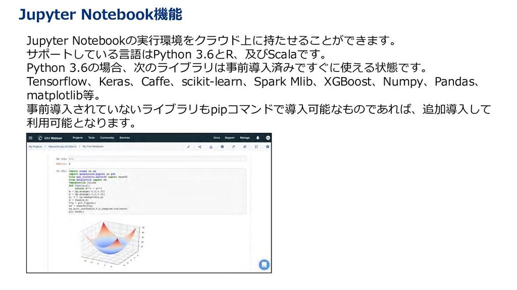 Jupyter Notebook機能 Jupyter Notebookの実⾏環境をクラウド上に...