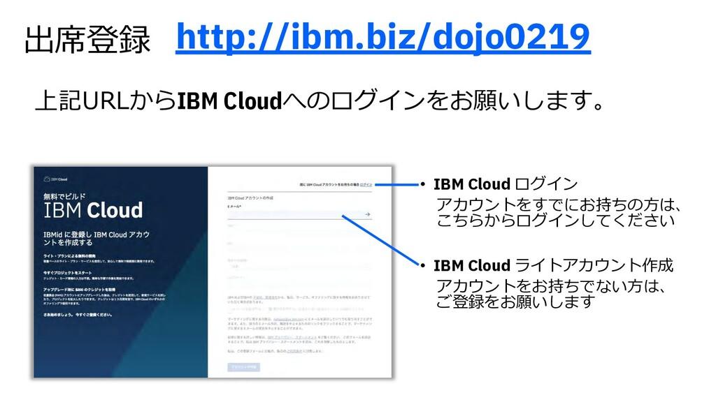 上記URLからIBM Cloudへのログインをお願いします。 http://ibm.biz/d...