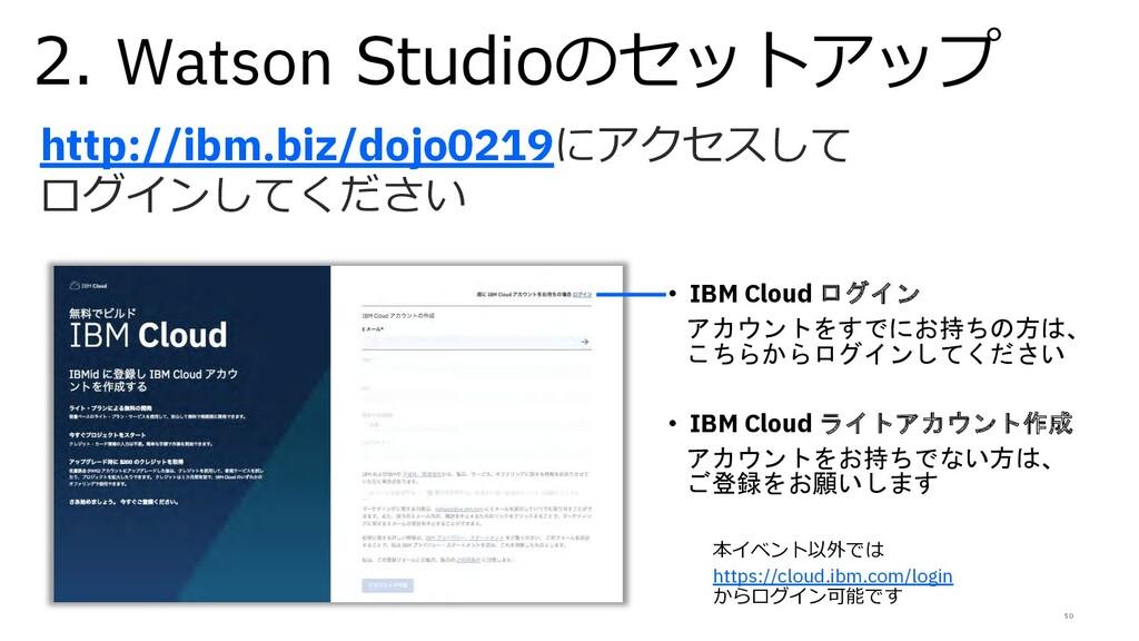 50 2. Watson Studioのセットアップ http://ibm.biz/dojo0...