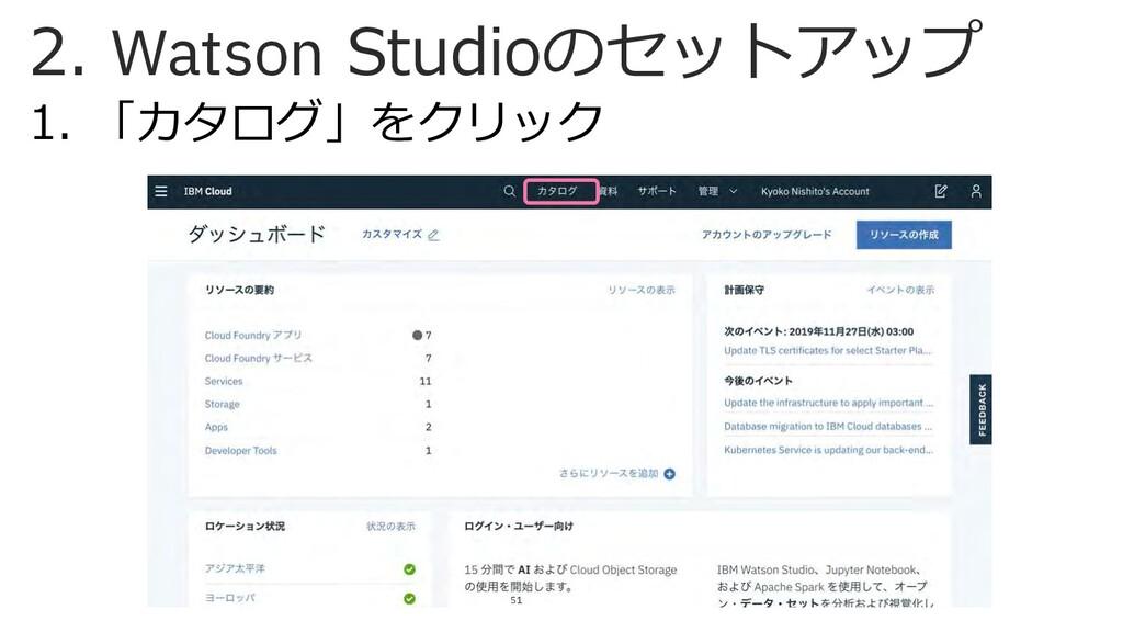 1. 「カタログ」をクリック 51 2. Watson Studioのセットアップ