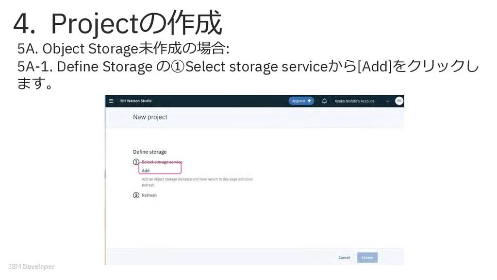 5A. Object Storage未作成の場合: 5A-1. Define Storage ...