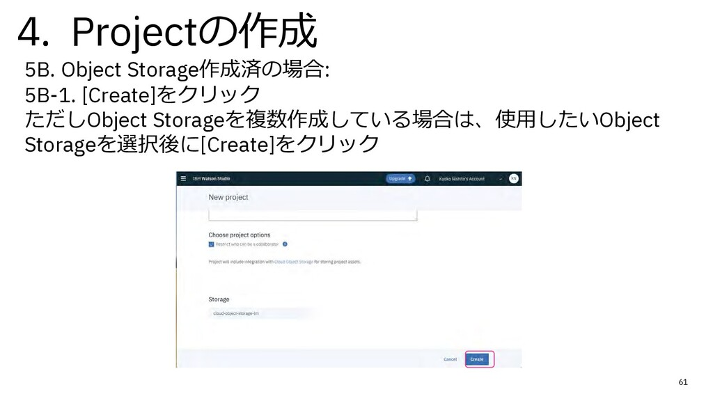 4. Projectの作成 61 5B. Object Storage作成済の場合: 5B-1...