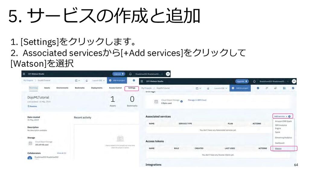 5. サービスの作成と追加 64 1. [Settings]をクリックします。 2. Asso...