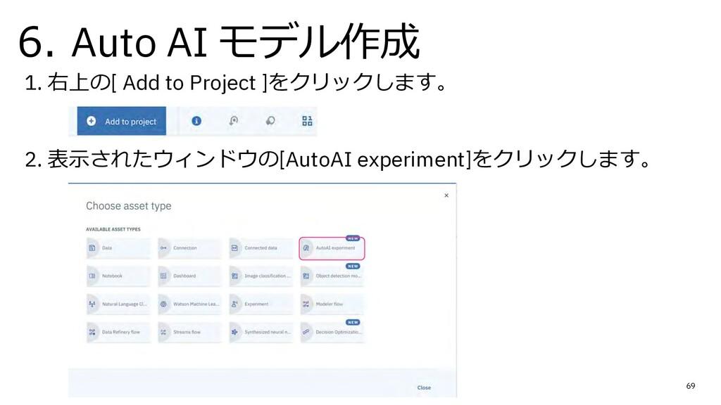 6. Auto AI モデル作成 69 1. 右上の[ Add to Project ]をクリ...