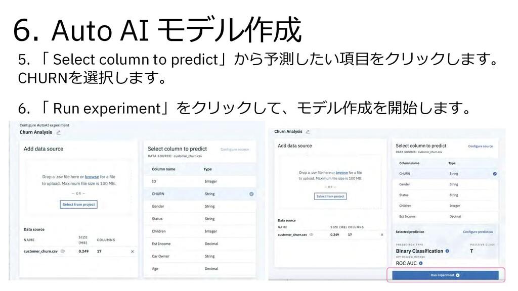 6. Auto AI モデル作成 72 5. 「 Select column to predi...