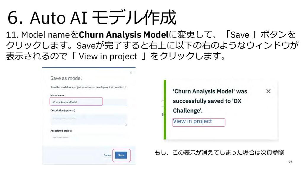 6. Auto AI モデル作成 11. Model nameをChurn Analysis ...
