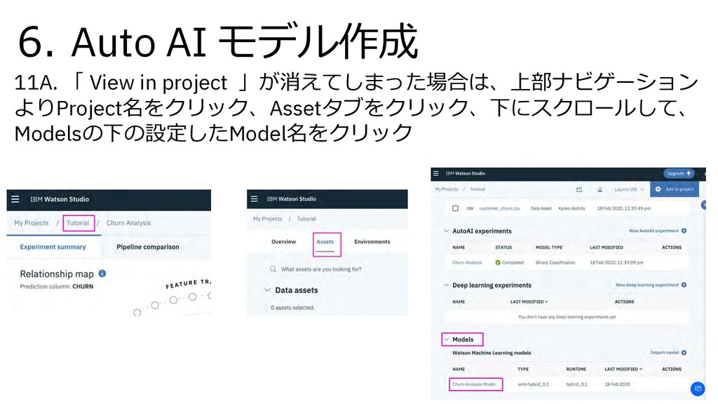 6. Auto AI モデル作成 11A. 「 View in project 」が消えてしま...